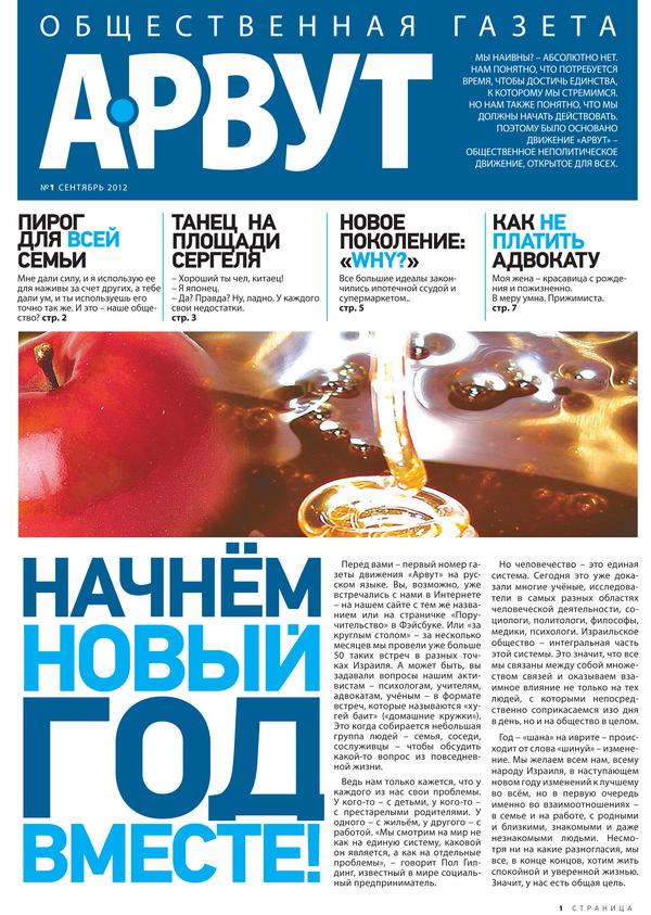 2012-09_gazeta_arvut_01_w