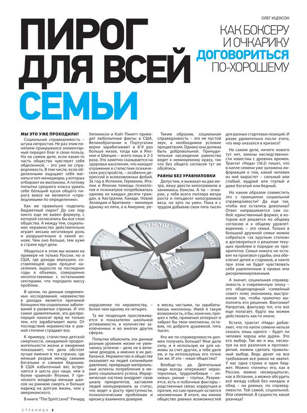 2012-09_gazeta_arvut_02_w