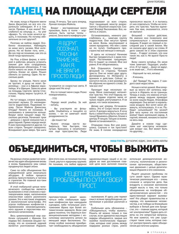 2012-09_gazeta_arvut_03_w