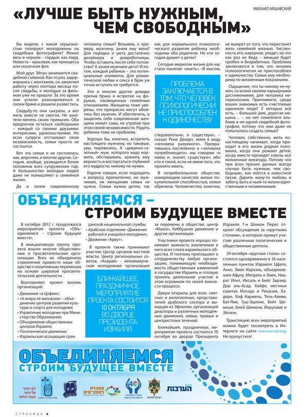2012-09_gazeta_arvut_04_w