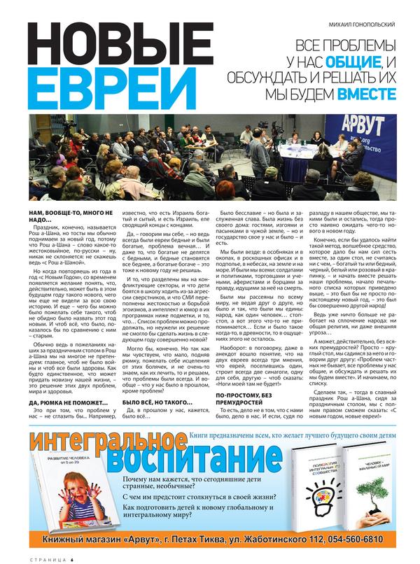 2012-09_gazeta_arvut_06_w
