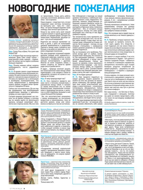 2012-09_gazeta_arvut_08_w