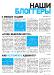 2012-09_gazeta_arvut_07_w