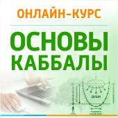 Курс Основы Каббалы - Международная Академия Каббалы