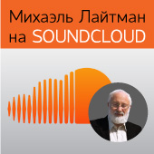 Michael Laitman | Free Listening on SoundCloud