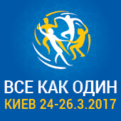 World Kabbalah Convention 2017 | World Kabbalah Convention in Kiev, Ukraina 2017, 24-26 March