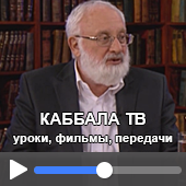 Michael Laitman | КАББАЛА ТВ