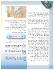 """Газета для детей """"Точка в сердце"""", страница 36"""