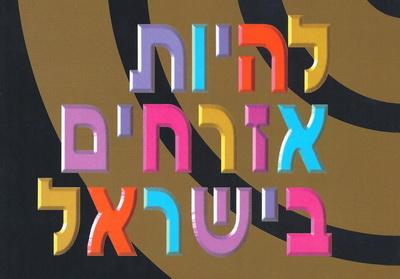2016-03-07_ynet_sefer-ezrahut-min_400