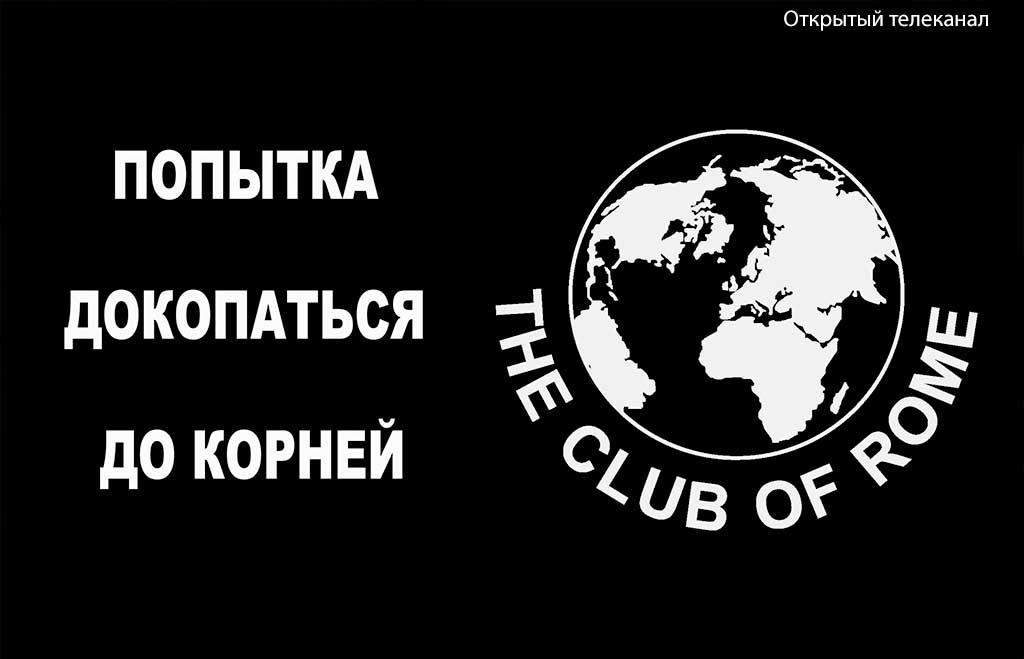 2018-01-29_roman-club1