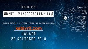 2018-09-05_kurs-ivrit