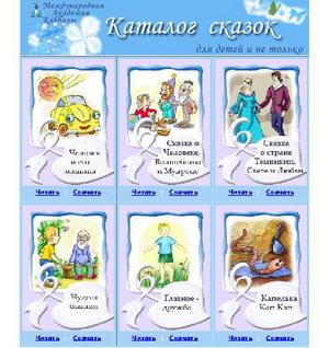 catalog-skazok-02_300.jpg