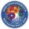 Мегаконгресс 23-25 июля 2010