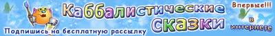 rassylka-skazok_400.jpg