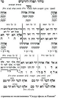 Страница из молитвенника Рашаша