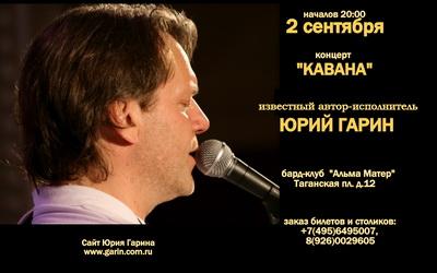 """Концерт """"КАВАНА"""""""
