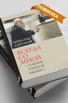 """Книга """"Всегда со мной. О моем учителе РАБАШЕ"""""""