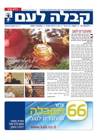 2009-08-31_gazeta-kabbala-narodu-33_w.jpg