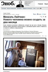"Интервью журналу ""Сноб"""