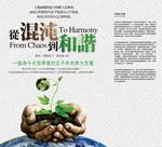 2012-07_kniga_haos-garmonia_taivan_150