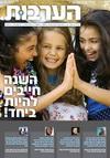 2012-09_gazeta_arvut_heb_100