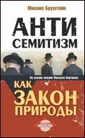 2014-04-30_kniga-antisemitizm