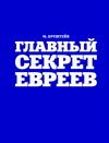 2014-06-26_glavnyi-sekret-evreev_100