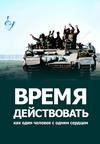 2014-08-03_broshiura-vremia-deistvovat_01_100_0
