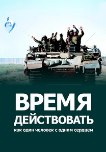 2014-08-03_broshiura-vremia-deistvovat_01_w