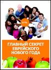 2014-09-28_broshura-glavnyi-sekret_100