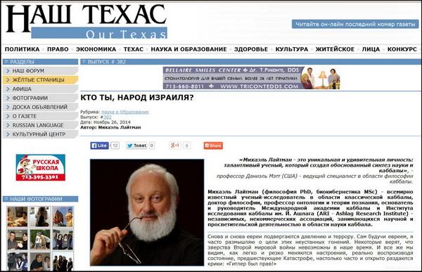 2014-11-30_statia-gazeta-nash-tehas_w