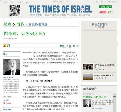 2015-02-12_laitman-blog-kitaisky_times-israel_w