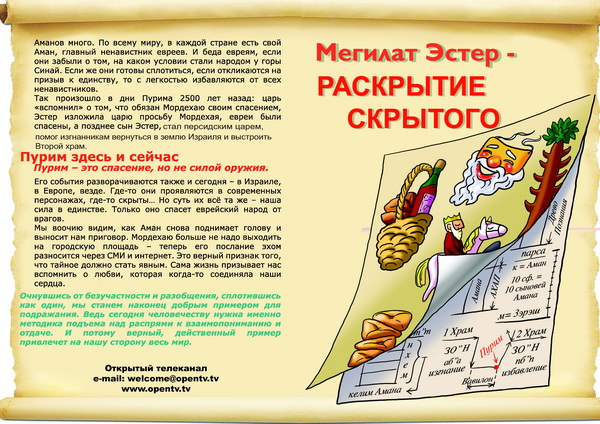 2015-03-01_broshura_purim_moskva_01_w