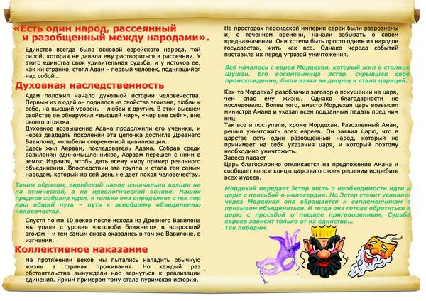 2015-03-01_broshura_purim_moskva_02_w