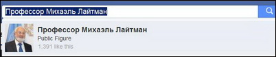 2015-03-02_laitman_rus_facebook