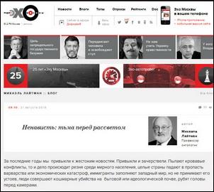 2015-08-23_eho-moskvy_w