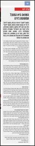 2015-11-11_shalom-toronto_heb