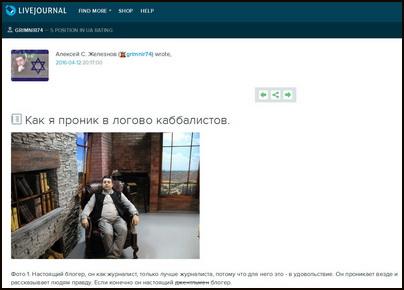 2016-04-14_blogger-zheleznov_w