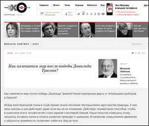 2016-11-30_eho-moskvy