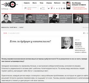 2016-12-18_eho-moskvy