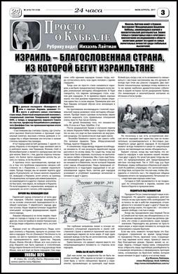 2017-04-21_gazeta-24-chasa