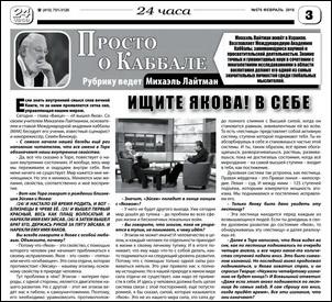 2018-01-23_gazeta-24-chasa
