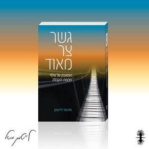 2019-02-07_kniga-gesher-tzar-meod
