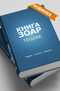2019-02-14_kniga-zohar