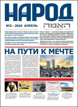 2019-04-21_gazeta-narod