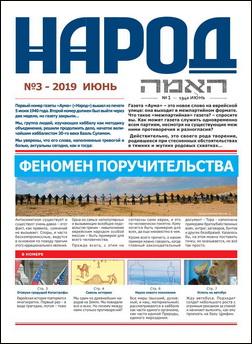 2019-06-07_gazeta_narod-03