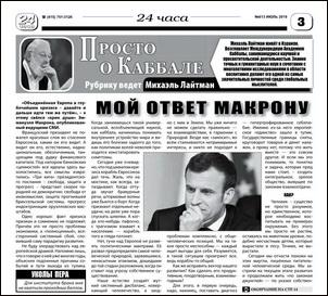 2019-06-26_gazeta-24-chasa