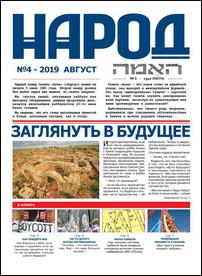 2019-07-31_gazeta-narod-04