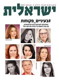 2019-08-22_gazeta-israelit
