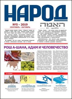 2019-09-26_gazeta-narod